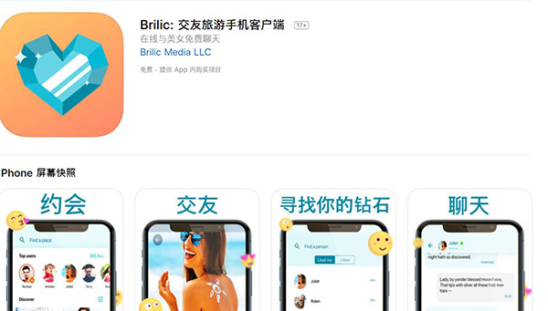 brilic-china